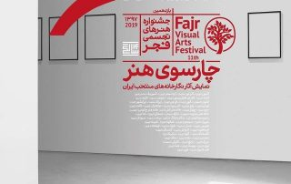 11th Fajrfestival