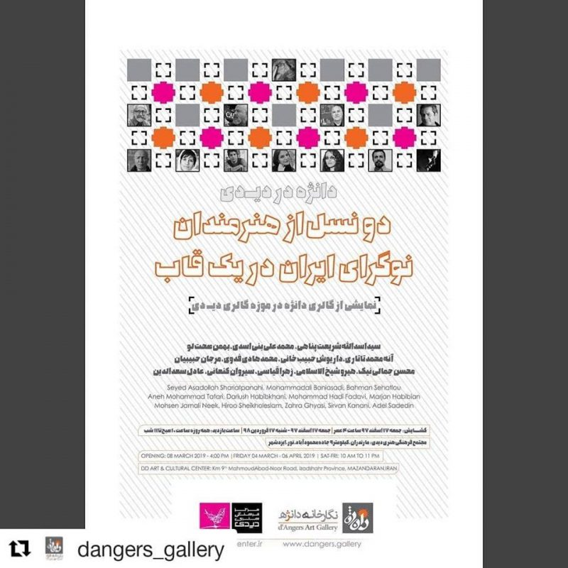 Group exhibition in DD museum by dangeres gallery 8.3.2019 Mazandaran, Iran. by dangeres gallery